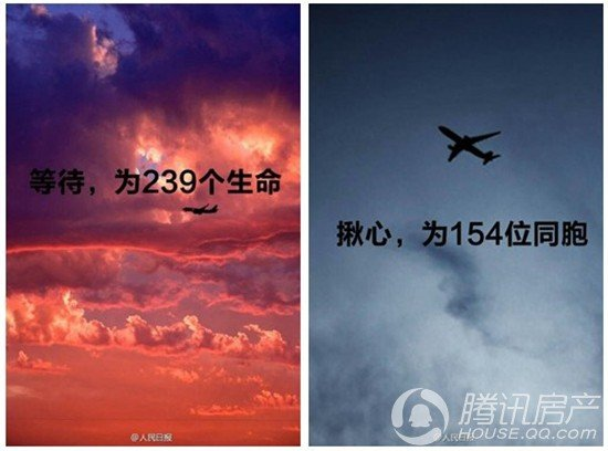 马航MH370航班失联 世茂广场为同胞祈福_频道
