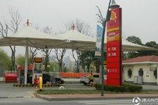 周边加油站