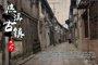 焦溪古镇被评选为传统村落 品古村风韵
