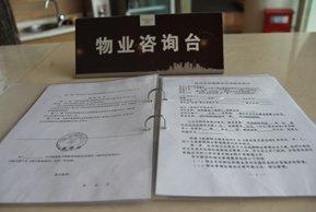华润国际社区物业咨询台
