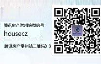 腾讯房产常州站官方微信