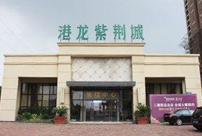 港龙紫荆城售楼处实景图