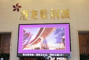 港龙紫荆城售楼处内电子显示屏