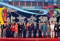 】《北京欢迎你》不是唱给蚁族听的?
