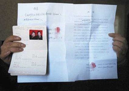 非京籍男子为购房与陌生北京女子假结婚