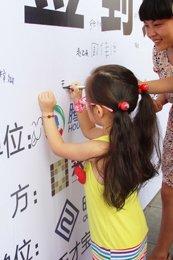 在背景板上签下自己的姓名