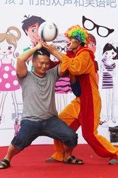 和小丑一起嗨翻全场