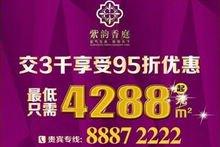 紫韵香庭优惠活动图