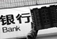 央行:未出台停房贷政策 房地产信贷政策方向无改变