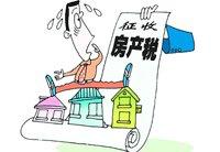 房产税扩容,敢问路在何方?