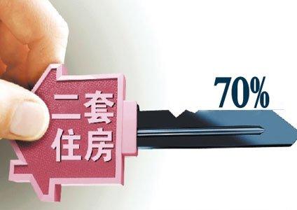 南京二套房首付提至七成 专家:对房价抑制作用不大