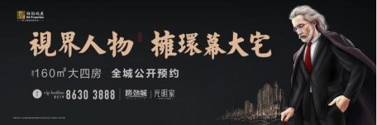 """""""五一""""路劲城 缤纷视界献龍城"""