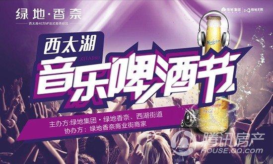 [绿地香奈]西太湖音乐啤酒节嗨翻一夏