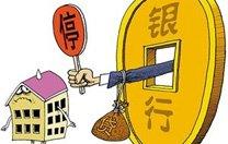 """房贷遭遇""""钱荒"""" 买二手房拿不出全款免谈"""