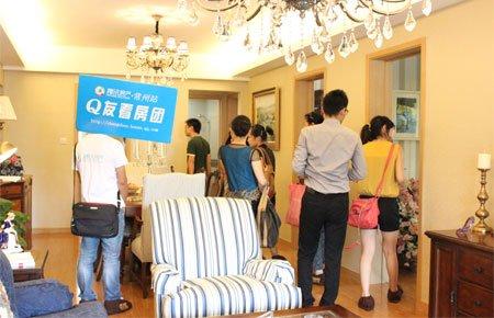 8.26腾讯房产热力看房团 网友参观样板房