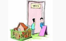 房贷利率明年或上调 年底抄底置业