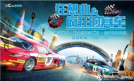 潮州碧桂园夏日狂想 让我们用脑电波一起开赛车吧!