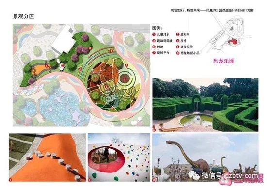 凤凰洲公园开始改造 将建成潮州首个儿童主题公园