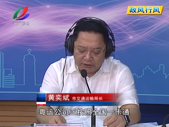 """好消息!新版公交卡""""潮州通""""将于6月底投入使用"""