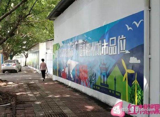 """潮州首面""""六城同创""""文化创意墙完工 再添一靓丽风景"""