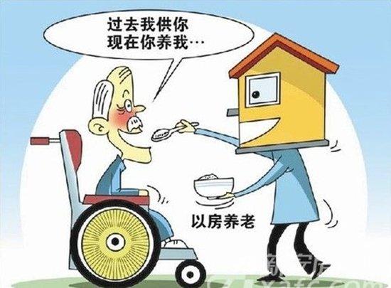 以房养老拟在四城市试点 围观承德养老房_频道
