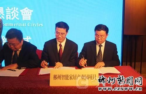 [2017湖南港洽周] 郴州签约3个重大项目 总投资260亿