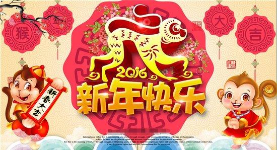郴州各楼盘2016猴年春节特惠活动及放假安排