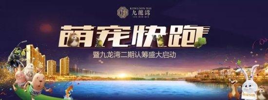 2018,向美好出发丨九龙湾萌宠快跑暨二期认筹活动来啦!