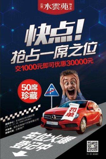 车位开售|抢车位,要的就是速度!