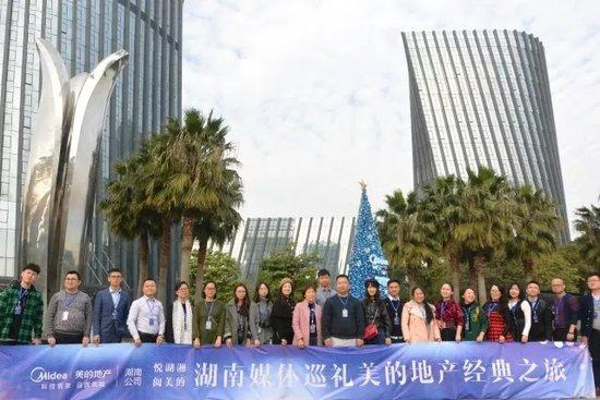 悦湖湘,阅美的丨湖南媒体巡礼美的地产经典之旅完美收官