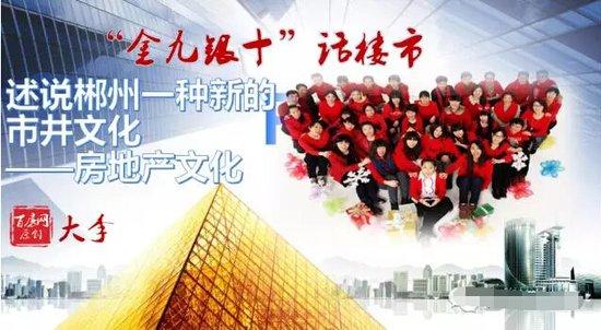 述说郴州一种新的市井文化——房地产文化