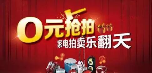 """【金科20周年庆,7#栋全城认筹】0元竞拍会、认筹抽金条,重磅好礼""""惠""""相随"""