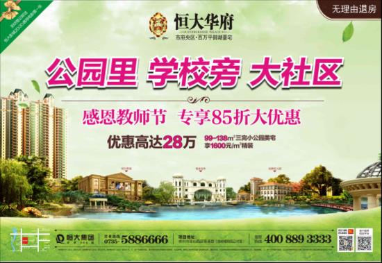 郴州恒大华府:教师节专享85折大优惠