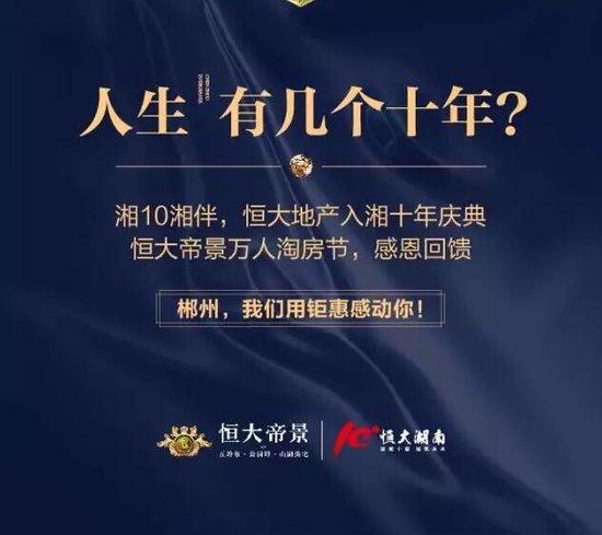 恒大湖南十周年,万人淘房节震撼来袭,五重钜惠献郴州!