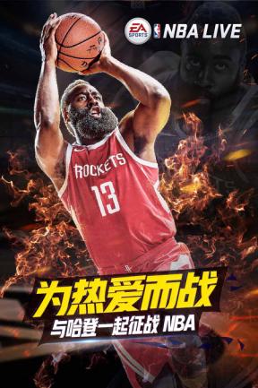 《NBA LIVE》邀你助力2018全明星赛