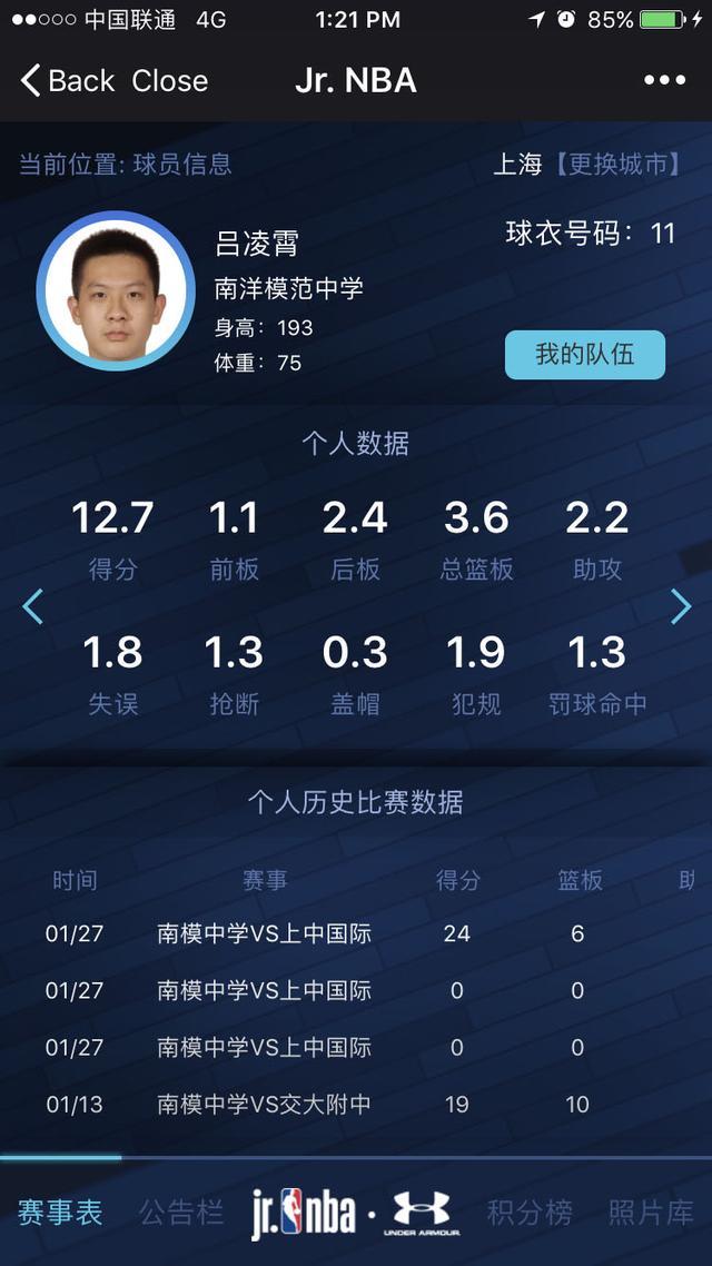 """锁定""""场边席"""" 联赛四川站赛事数据、信息一手掌握!"""