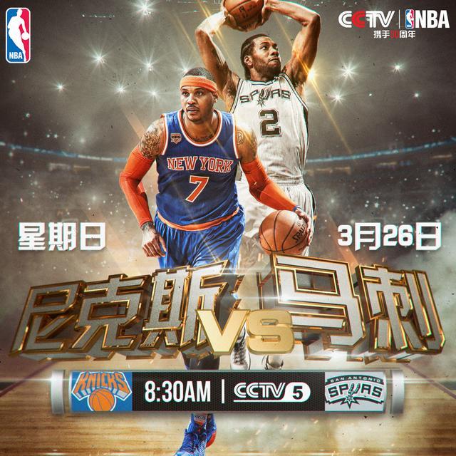 26日CCTV5直播:尼克斯VS马刺 甜瓜VS小卡