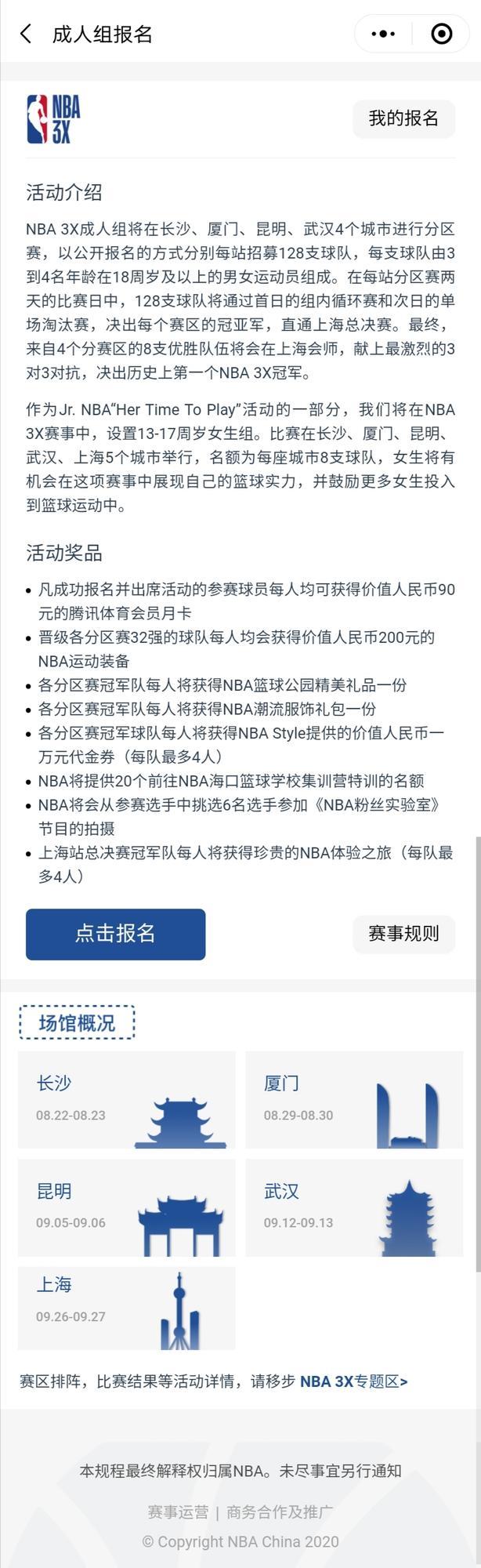 #NBA 3X# 招募令!