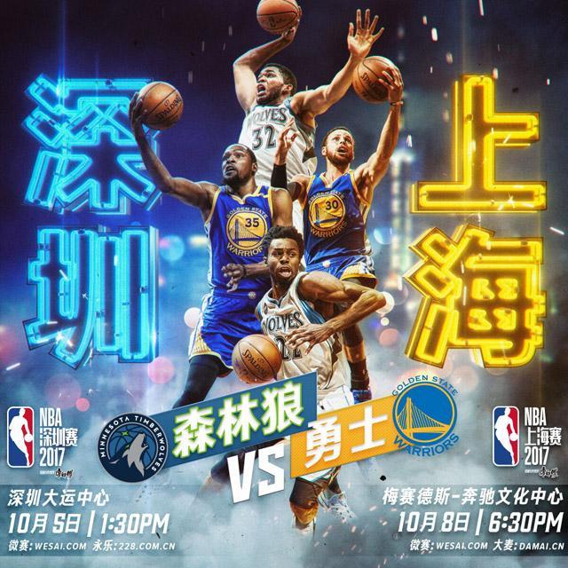 2017年NBA中国赛金秋来袭 勇士大战森林狼