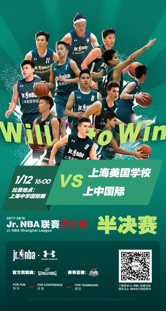 【半决赛】上中国际VS上海美国学校——国际学校的强强对话