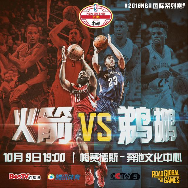 中国赛大战在即!期待巨星的精彩表现