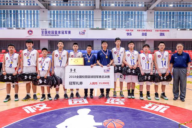 全国校园篮球冠军赛圆满落幕 湖南女队与江苏男队折桂