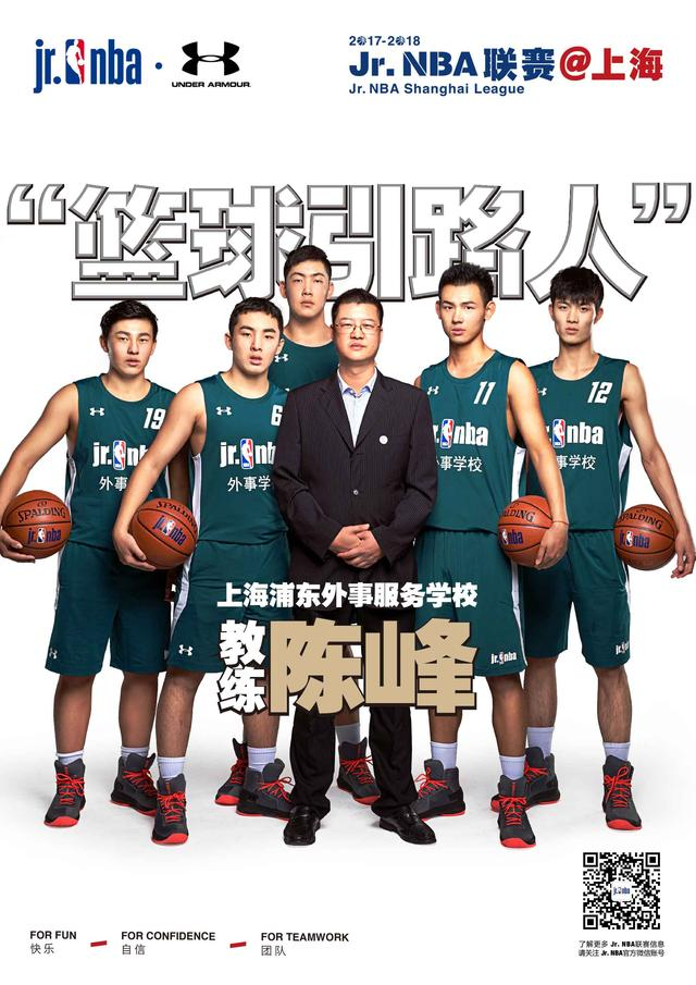 【筑梦人说】篮球引路人——外事学校教练陈峰