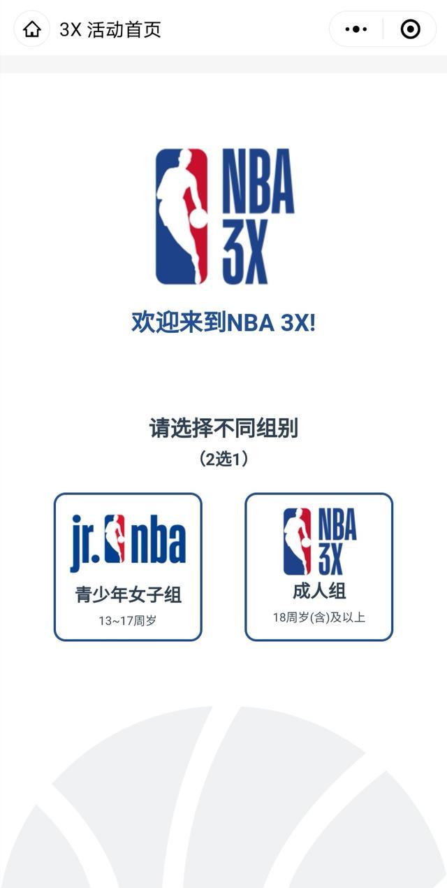#NBA3X# 招募令!