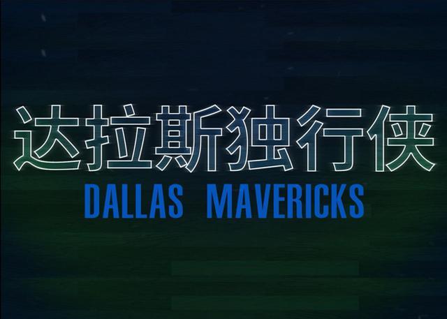 Dallas Mavericks 正式公布新官方中文名