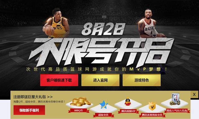 《NBA2KOL2》今日11点不限号 征战游戏赢好礼