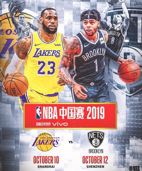 官宣:洛杉矶湖人和布鲁克林篮网将出战第13届NBA中国赛
