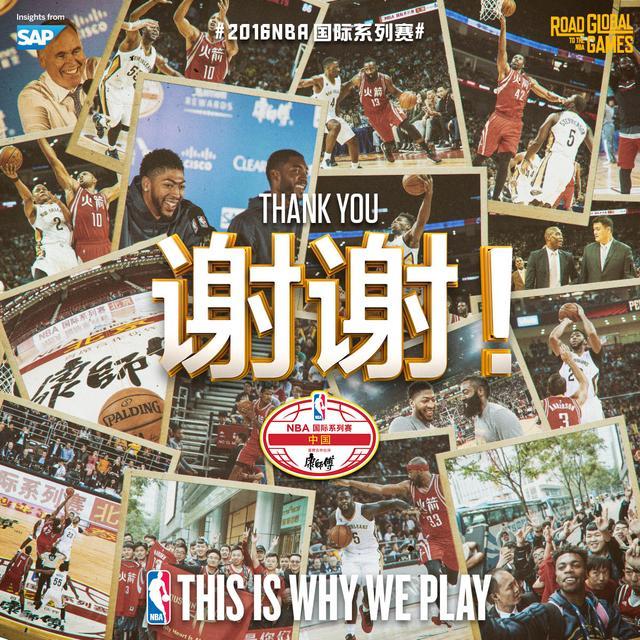 NBA国际系列赛中国站完满落幕