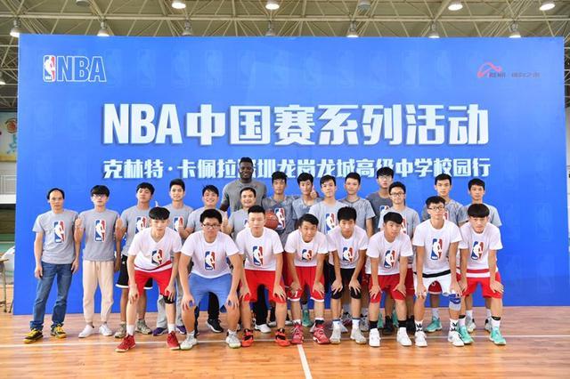 火箭球星走进深圳校园 为金秋中国赛率先预热