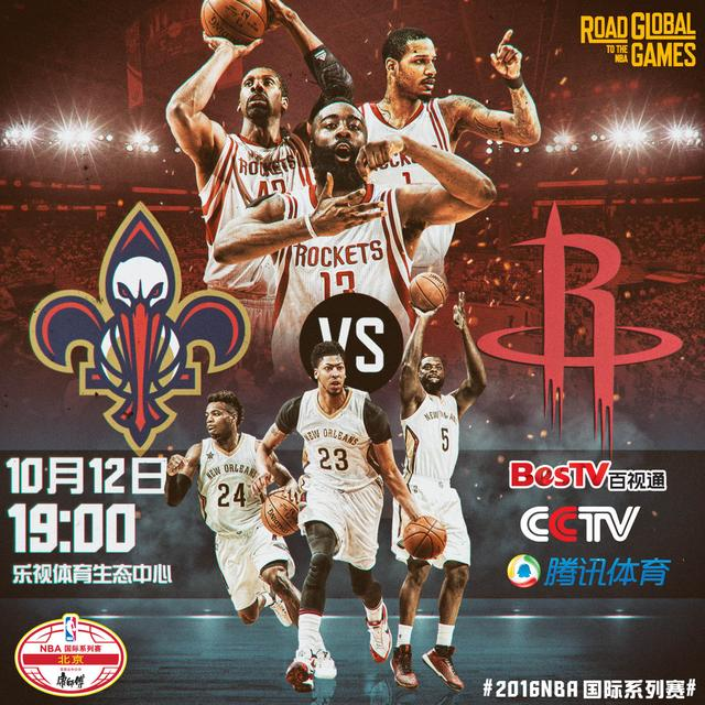 NBA国际系列赛北京站即将激情上演